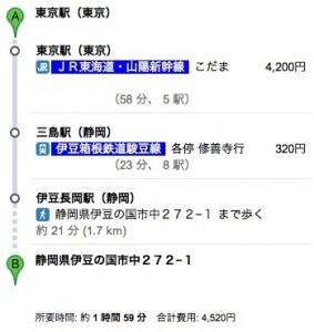 新幹線利用4,520円