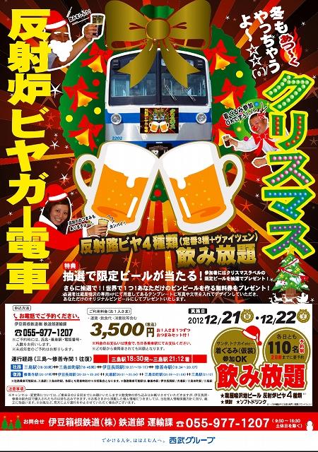 2012クリスマス反射炉ビヤガー電車