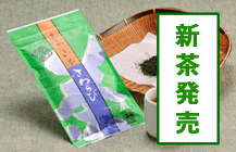 売れ筋No.1「さわらび」