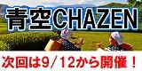 青空CHAZEN