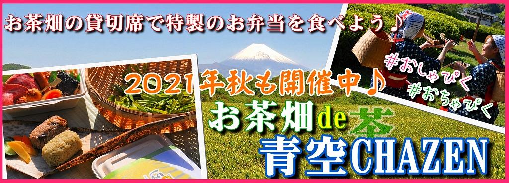 青空CHAZEN2021